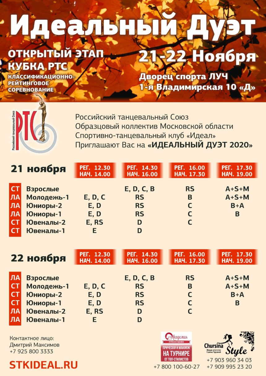 Расписание этапа кубка РТС